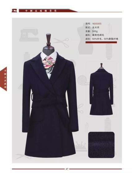 欧美雅羊绒大衣女士系列